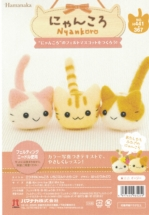 H441-367 Nyankoro The Triplets Milk Tora and Nike